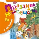 Сергей Михалков: Праздник непослушания.