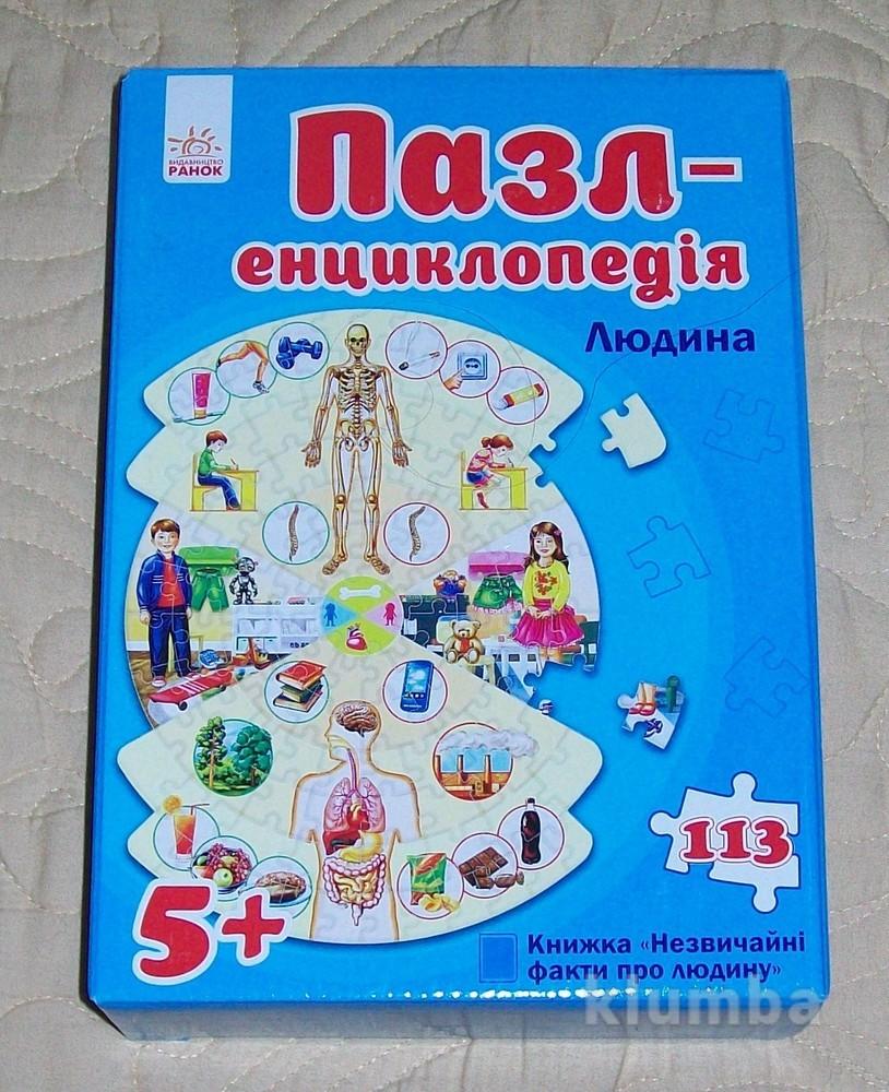 Енциклопедичні пазли «людина» фото №1