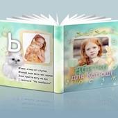 Шаблон №8 Роздрукована фотокнига з абеткою 32 ст 34 фотографії Вашого малюка (слімбук 19*19)