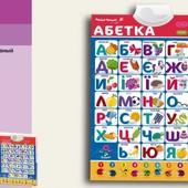 Интерактивный плакат Абетка (украинский Букваренок)