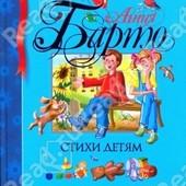 Агния Барто: Стихи детям. Сборник.