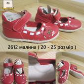 Туфлі на дівчинку ТМ Берегиня 2612 шкіряні, р. 20-25 Туфли для девочки, кожаные