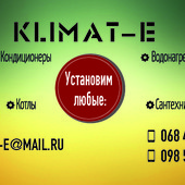 Монтаж, демонтаж, дозаправка, чистка и обслуживание кондиционеров в городе Днепропетровске.