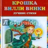 Бронь! Ирина Токмакова: Крошка Вилли Винки.