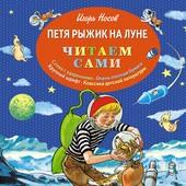 Игорь Носов: Петя Рыжик на Луне.