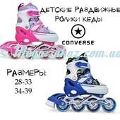 Ролики раздвижные с алюминиевой рамой (ролики кеды) Converse, 2 цвета: 31-34, 35-38 размер