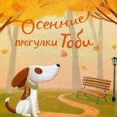 Осенние прогулки Тоби