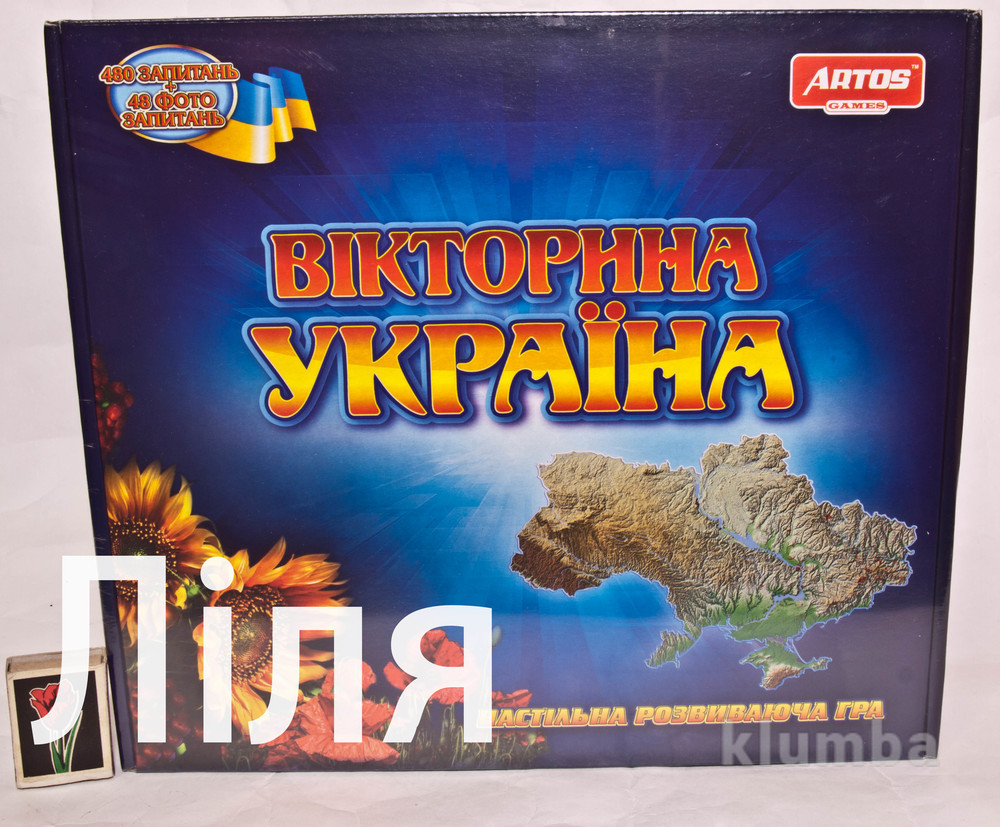 """Настольная развивающая игра """"викторина украина"""" фото №1"""