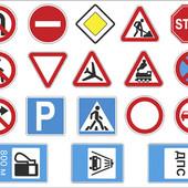 """Дорожные знаки для создания города, трека, игра в """"Трик-Трек"""""""