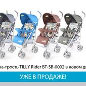 новинка!коляска-трость Baby-Tilly Rider SB-0002