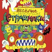 Валерий Дмитрюк: Весёлые и загадочные страшилки. Книжка-раскраска.
