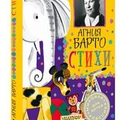 Агния Барто: Стихи. Сборник.