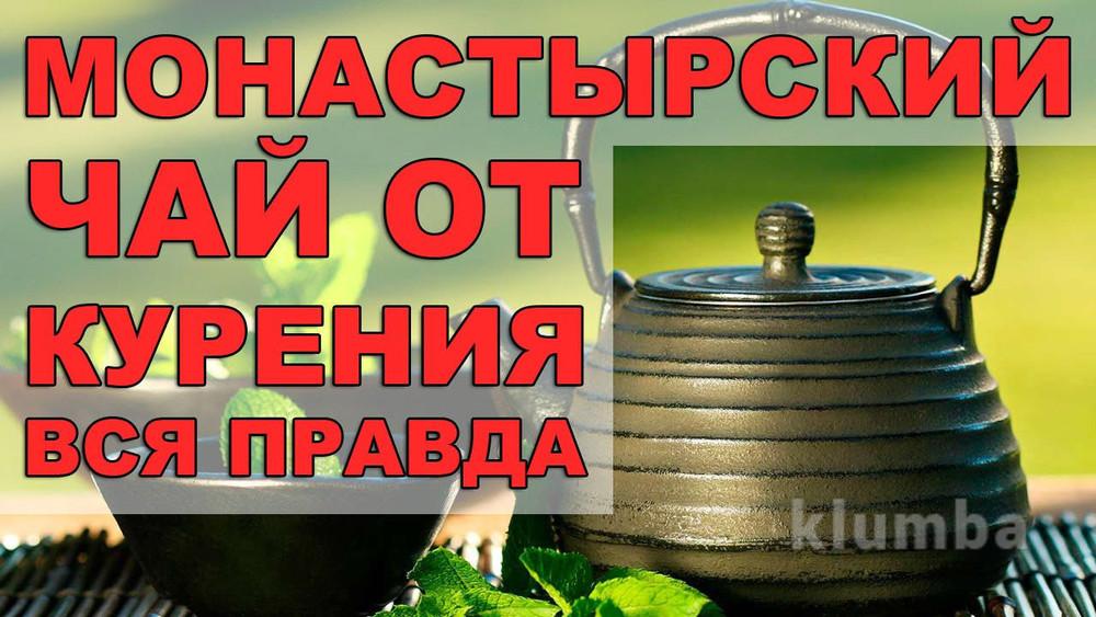 Монастырский чай украина от курения