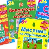 Школа малышей - книги с  развивающими наклейками, 3+