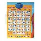 Интерактивный плакат ,  азбука,  цвета,  цифры,  формы