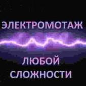 Електрик. Заміна електропроводки. Електромонтаж. Ужгород