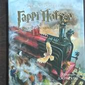Гаррі Поттер і філософський камінь». Велике ілюстроване видання