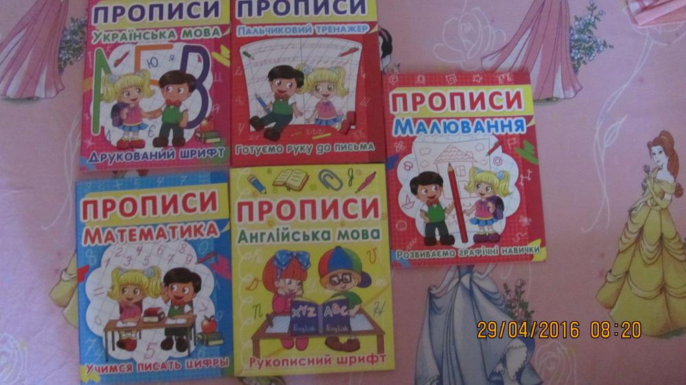 Прописи англ.мова, математика,укр.мова,малювання, пальчиковий тренажер 2 на выбор фото №1