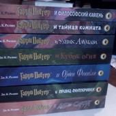 Гарри Поттер,7 книг,новые