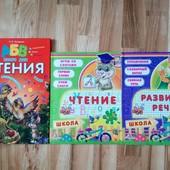 3 Книжeчки для чтeния и развития рeчи для мальчиков и дeвочeк на рус.яз.!