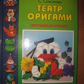 Книга Театр оригами