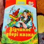 книга з українськими казками