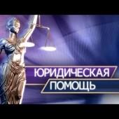 Юридическая помощь/консультация