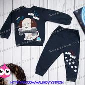 Костюмчик на мальчика, 68 размер, штаны реглан кофта свитер, Турция