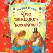 Андрей Усачев: Что танцуют бегемоты?