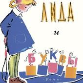 Нина Гернет. Лида и буквы (1961-5)