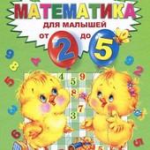 Бахтина Е. Математика для малышей от 2 до 5 лет, Умница Е102