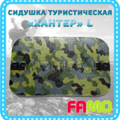 Сидушка туристическая универсальная камуфлированная Хантер L 350x240x10мм