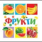 Книга для малышей фрукты ранок 70636