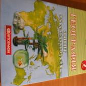 Тетрадь для практических работ по географии, 7 класс