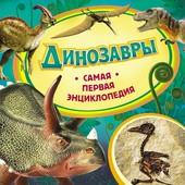 Динозавры : Самая первая энциклопедия