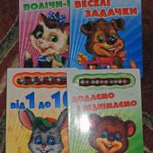 Развивающие книжки со счетами из бус издательство Ранок