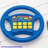 Веселый руль, со звуком, 8 активных кнопок