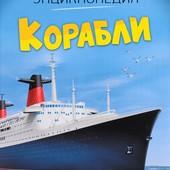 Симон, Буэ: Корабли. Твоя первая энциклопедия.