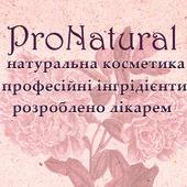 ProNatural - натуральна косметика, професійні інгрідієнти, розроблено лікарем