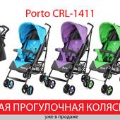 Коляска прогулочная Carrello Porto crl-1411 (4 расцветки)