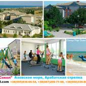Отдых на Азовском море Арабатская стрелка пансионат Сокол геническ стрелковое
