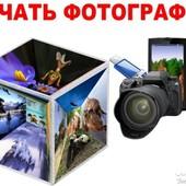 Печать фотографий 10*15,  А4