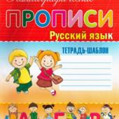 Прописи Каллиграфические в ассортименте для 1 класса 2015