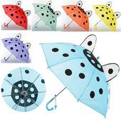 Зонтик детский MK 0211