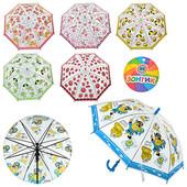 Зонтик детский MK 0456 свисток