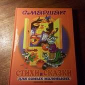 С.Маршак Стихи и Сказки для самых маленьких новая книга ценно детям