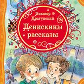 Виктор Драгунский: Денискины рассказы.