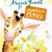 Андрей Усачев: Маленькие сказки.