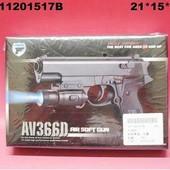 Пистолет AV366D с пульками,свет.кор.21*15*4
