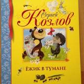 Книга Сергей Козлов: Ёжик в тумане. Сказки